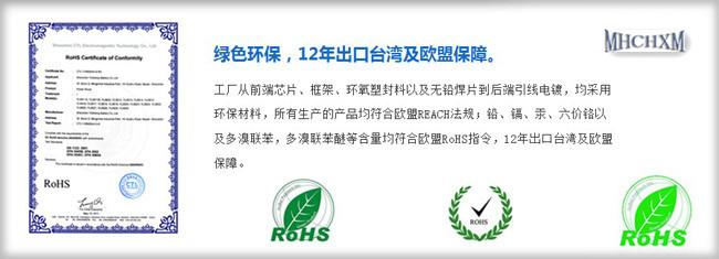 强元芯海矽美环保认证