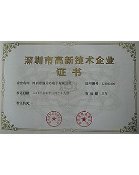 深圳科技创新委员会授予强元芯高新技术企业证书