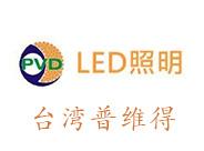 海矽美如何赢得台湾普维得照明出口订单?